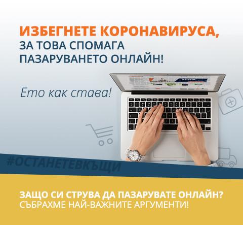 Пазарувайте онлайн СЕГА!