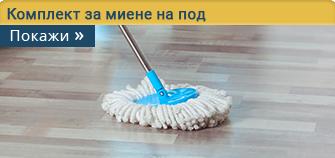 Комплект за миене на под