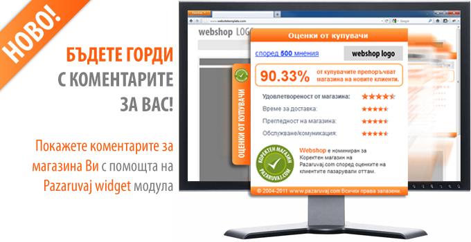 Представете мненията от клиенти на своя уебсайт с pop-up widget от Pazaruvaj